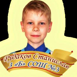 Рудаков Станислав