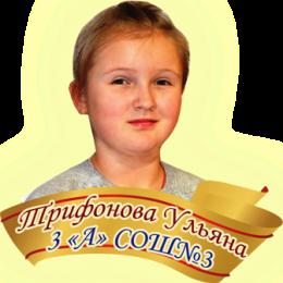 Трифонова Ульяна