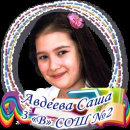 Авдеева Саша