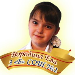 Бородина Ева