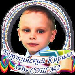 Буржинский Кирилл