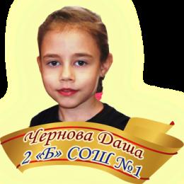 Чернова Даша