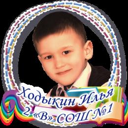 Ходыкин Илья