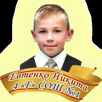 Евтенко Никита
