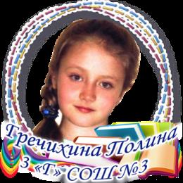 Гречина Полина