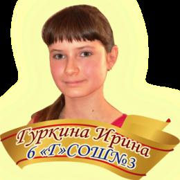 Гуркина Ирина
