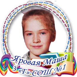 Яровая Маша
