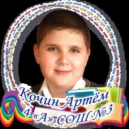 Кочин Артём