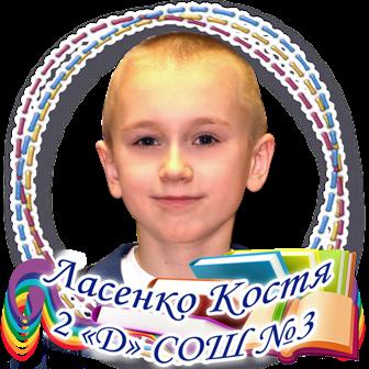 Ласенко Костя