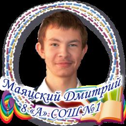 Маяцкий Дмитрий