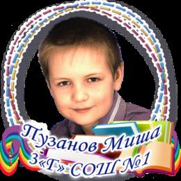 Пузанов Миша
