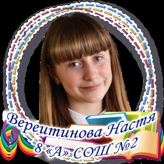 Вереитинова Настя