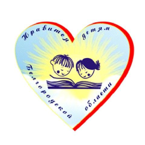Конкурс лучшие проекты белгородской области
